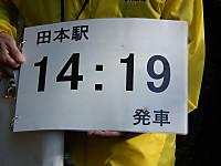 Kiso_ina20121124_58