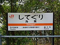Kiso_ina20121124_62