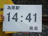 Kiso_ina20121124_63