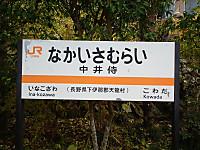 Kiso_ina20121124_67