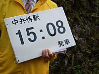 Kiso_ina20121124_68