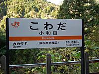 Kiso_ina20121124_71