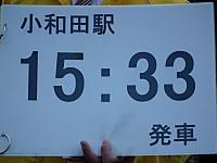 Kiso_ina20121124_72
