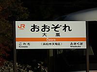Kiso_ina20121124_76