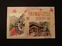 Kiso_ina20121124_81_2