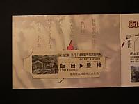 Kiso_ina20121124_82