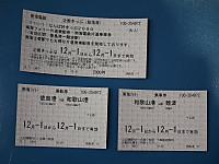Nankai20121201_02