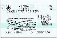Tokiwaji20121202_01