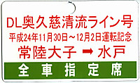 Tokiwaji20121202_06