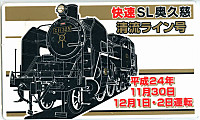 Tokiwaji20121202_07