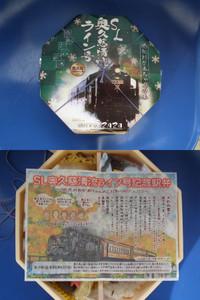 Tokiwaji20121202_16