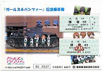 Tokiwaji20121202_28