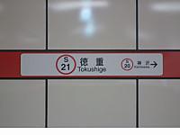 Nagoya20121125_03
