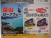 Nokogiri20121207_01