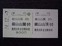 Nokogiri20121207_07