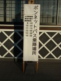 Isumi_rail20121208_08