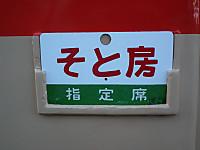 Isumi_rail20121208_14