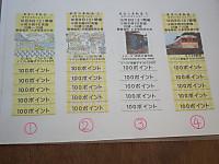 Isumi_rail20121208_18