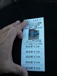 Isumi_rail20121208_19