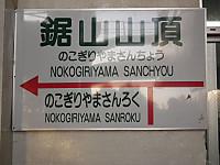 Nokogiri20121207_26