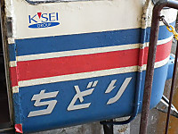 Nokogiri20121207_27