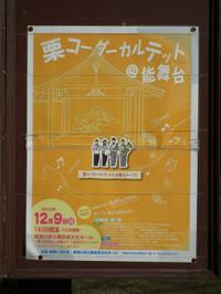 Aoba20121209_02