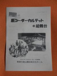 Aoba20121209_04