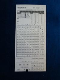 Isumi_rail20121208_29
