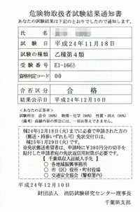 Kikenbutu20121211