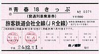 Tokyowan20121215_01