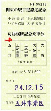 Tokyowan20121215_16