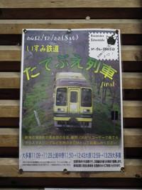 Tokyowan20121215_23
