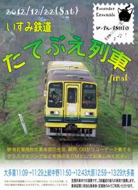 Tatebue20121219