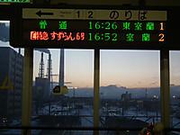 To_muroran20121223_11