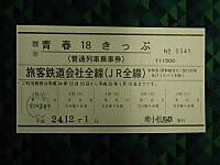 Jr6_20121224_02
