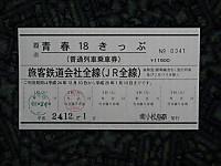 Jr6_20121225_01
