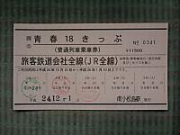 Jr6_20121226_01
