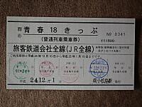 Jr6_20121227_01