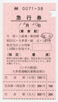Isumi_kiha52_20121230_11
