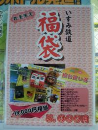 Isumi_box20130102_01