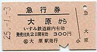 Isumi_kiha52_20130103_14