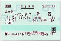Yamanashi20130105_01
