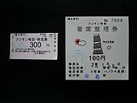 Yamanashi20130105_10