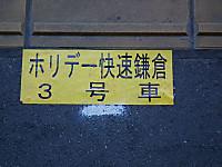 Kamakura20130106_02