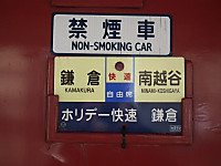 Kamakura20130106_08