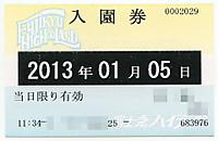 Yamanashi20130105_21