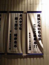 Yamanashi20130105_22