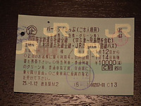 Sikoku20130112_01