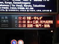 Tokusima20130111_06