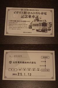 Sikoku20130112_29